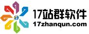 17站群软件-免费站群软件_中英文站群软件|站群管理系统|站群推广|站群SEO|站群盈利|站群经验-单站内链